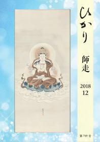 一般財団法人光明会公式サイト